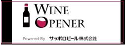 サッポロビールワイン事業部