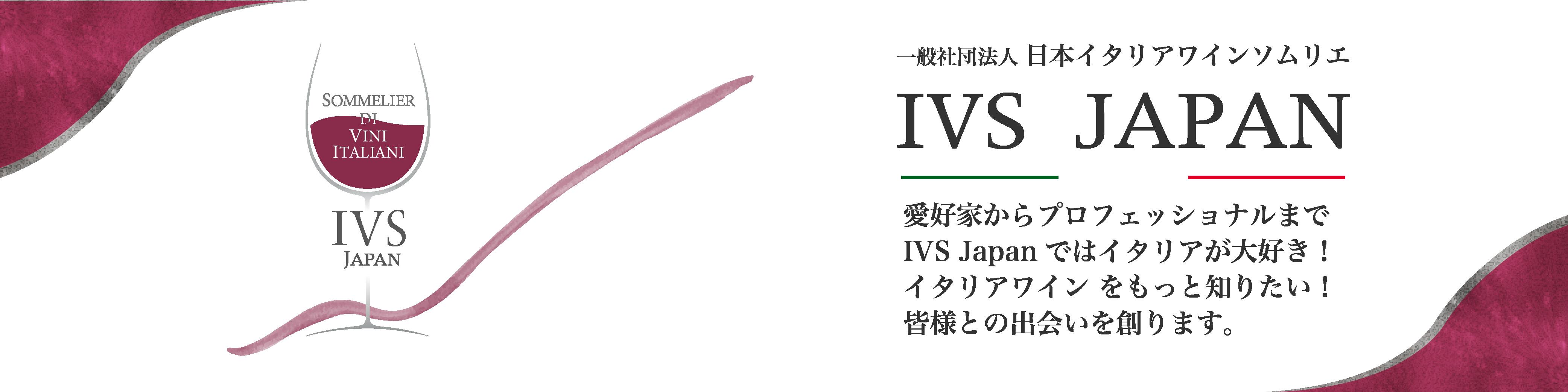IVS Japan トップ画像