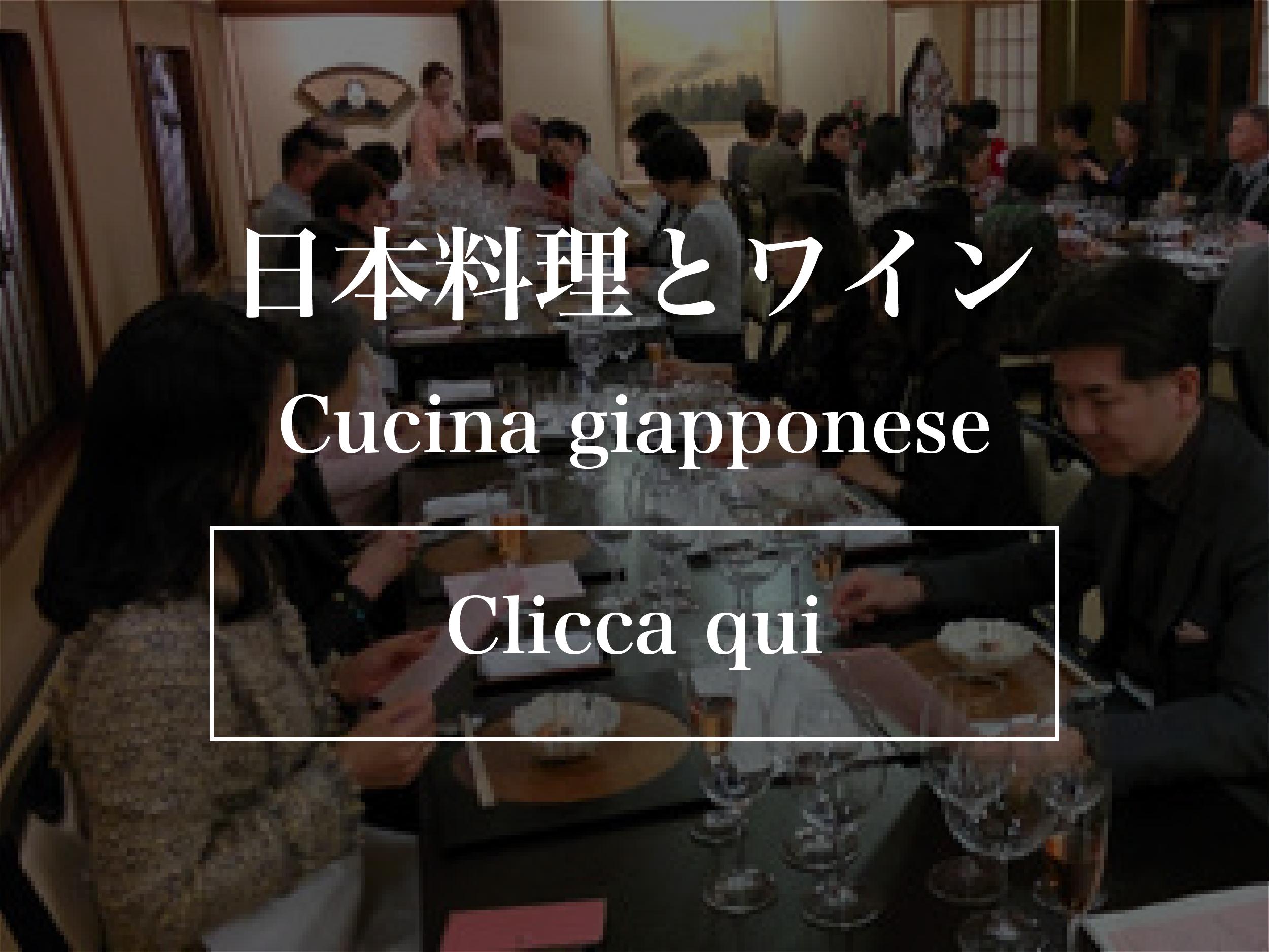 日本料理とワイン